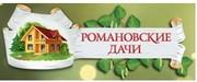 ДНП «Романовские дачи»